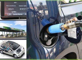 Τι να γνωρίζετε για το φυσικό αέριο κίνησης