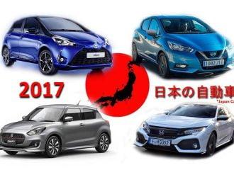 Τα νέα ιαπωνικά μοντέλα του 2017