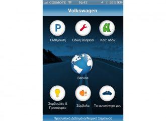 Νέα εφαρμογή «Volkswagen Service App»