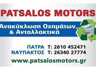 Ανακύκλωση αυτοκινήτων – Patsalos Motors