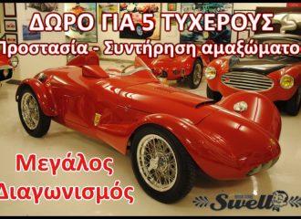 Οι νικητές του διαγωνισμού του autogreeknews.gr!