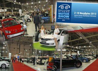 Τα νέα μοντέλα στην Athens Motor Show 2013