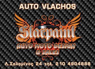 Φανοποιείο στο Κερατσίνι, Τοπικές Βαφές - Auto Vlachos StarPaint