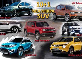 10+1 νέα μικρά SUV και Crossover για εντός και εκτός πόλης!