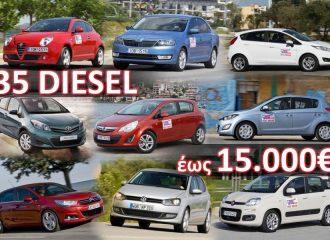 35 καινούργια diesel με τιμή έως 15.000 ευρώ