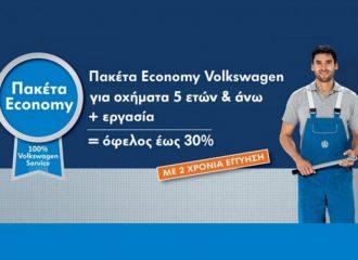 Πακέτα Volkswagen Economy για οικονομικό service