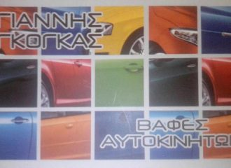Βαφείο αυτοκινήτων στην Κέρκυρα (Χώρα) - Γκόγκας Γιάννης