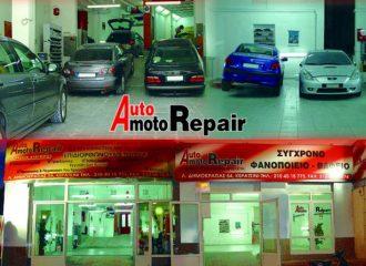 Μικροεπισκευές αυτοκινήτων, Φανοποιείο – Βαφείο automotorepair