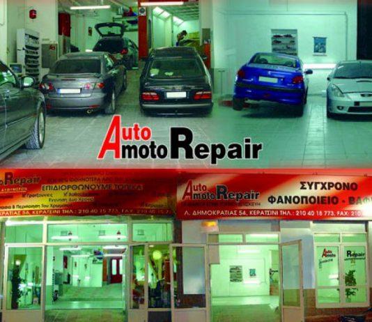 49cd7a8a2a5 Μικροεπισκευές αυτοκινήτων, Φανοποιείο – Βαφείο automotorepair