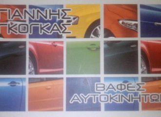 Βαφείο αυτοκινήτων στην Κέρκυρα (Χώρα) – Γκόγκας Γιάννης