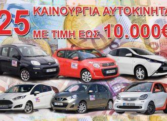 Όλα τα αυτοκίνητα με τιμή έως 10.000 ευρώ