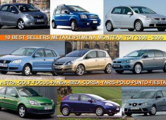 10 μεταχειρισμένα αυτοκίνητα του 2008-2009