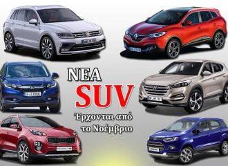 Νέα μικρά και μικρομεσαία SUV και Crossover μοντέλα