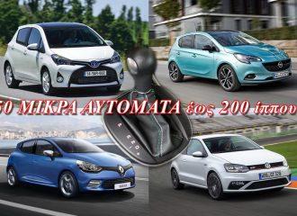 Όλα τα μικρά αυτόματα αυτοκίνητα της αγοράς