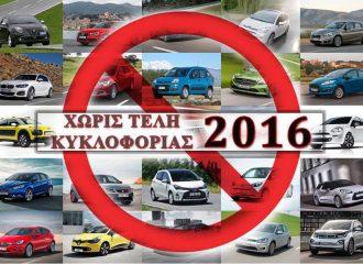 Αυτοκίνητα που δεν πληρώνουν τέλη κυκλοφορίας 2016