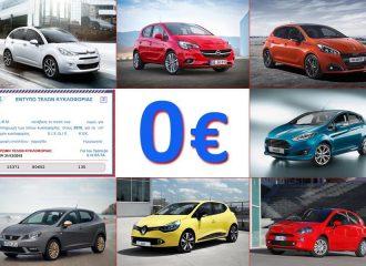 Μικρά ντίζελ αυτοκίνητα χωρίς τέλη κυκλοφορίας 2016