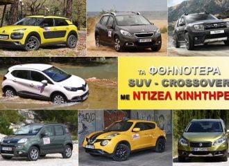 Τα φθηνότερα SUV με κινητήρες πετρελαίου