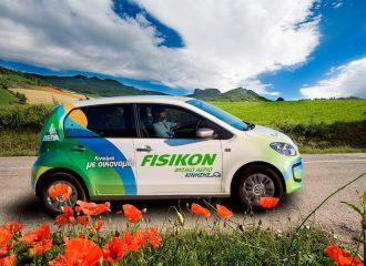 Test drive αυτοκινήτων με φυσικό αέριο κίνησης στο Βόλο