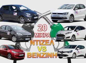 Σύγκριση: Μικρό αυτοκίνητο με κινητήρα ντίζελ ή βενζίνης;