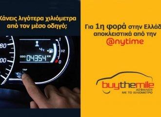 Ασφάλιση αυτοκινήτου με τα χιλιόμετρα από την Anytime