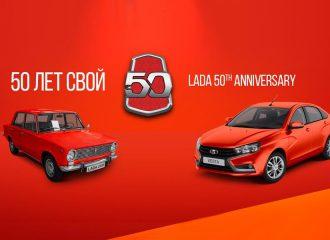 H AvtoVAZ – Lada γιορτάζει 50 χρόνια από την ίδρυσή της