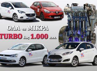 Μικρά turbo αυτοκίνητα έως 1.000 κ.εκ.
