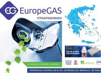 Υγραεριοκίνηση EuropeGAS με Δώρο καύσιμα!