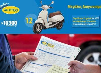 Μεγάλος διαγωνισμός Mr. ΚΤΕΟ με δώρο 12 scooter!
