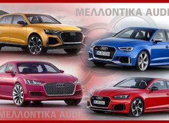 Τα μελλοντικά μοντέλα της Audi