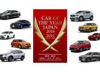 Ποιο βγήκε «Αυτοκίνητο της Χρονιάς 2018» στην Ιαπωνία;