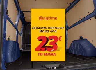 Ασφάλεια φορτηγού - van από 23 ευρώ το μήνα!