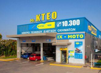 Τεχνικός έλεγχος οχημάτων «Ασφαλώς» στα Mr. KTEO