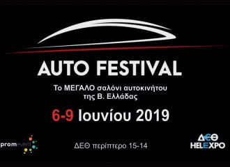 4o Thessaloniki Auto Festival