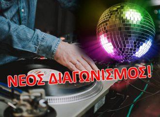 Κερδίστε 5 προσκλήσεις για διασκέδαση σε disco!