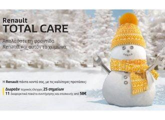 Renault Total Care Winter 2019 με δώρα & προσφορές