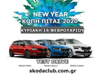 Κοπή πίτας 2020 για το Skoda Club Greece