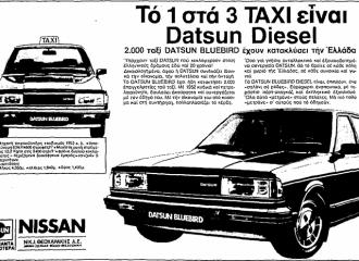 Θυμάστε το Datsun Bluebird;