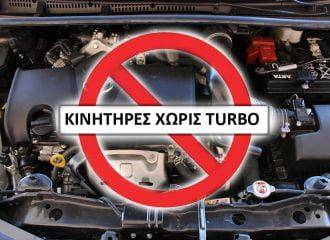 Ποια αυτοκίνητα δεν έχουν turbo κινητήρες;