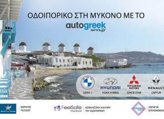 Το autogreeknews.gr ταξιδεύει στη Μύκονο!
