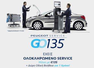 Προνομιακά πακέτα συντήρησης Peugeot Service GO!
