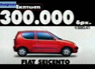 Η απίστευτη τιμή του Fiat Seicento το 2001