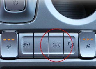 Γνωρίζετε τι κάνει το κουμπί Auto Hold;