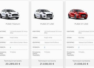 Επιλέξτε ανάμεσα σε δεκάδες Ford με λίγα «κλικ»