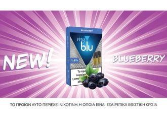 Νέα Γεύση Βlueberry από το myblu, το N.1 ηλεκτρονικό τσιγάρο!