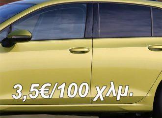 Κινούμαι οικονομικά με 3,5 ευρώ/100 χλμ.!