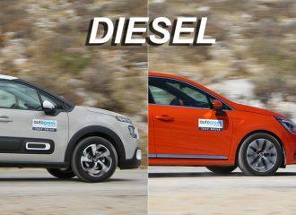 Αγαπημένα diesel με τιμή λουκούμι!