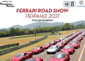 Απόβαση 30 Ferrari στο λιμάνι του Πειραιά!